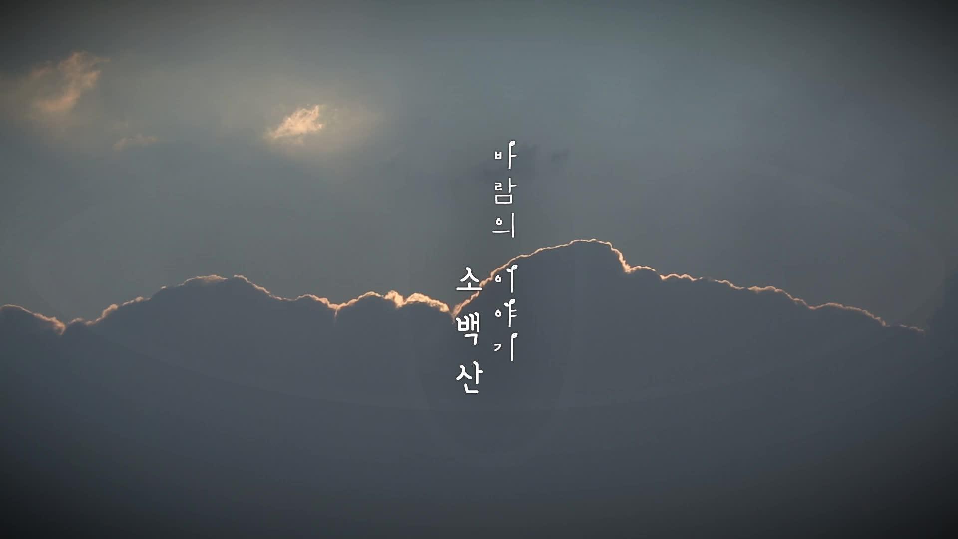 아름다운 영주 - 1분