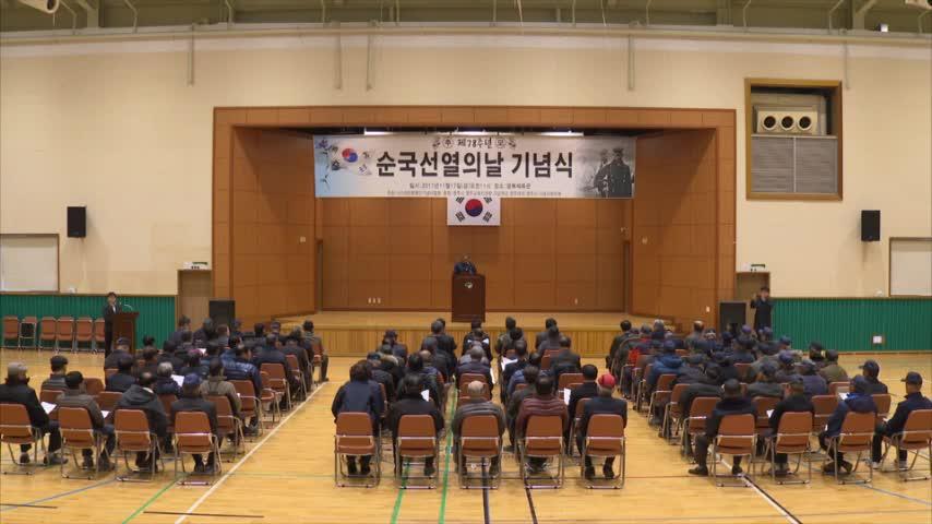 영주시, 제78주년 순국선열의 날 기념식 개최