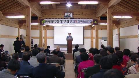 한국콩연구회 정기총회