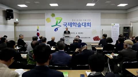 국제콩학술대회